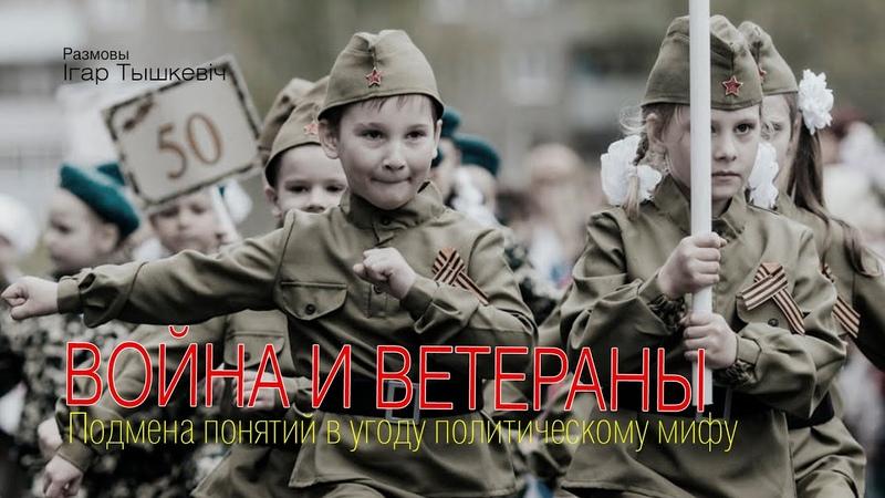 Война и ветераны: подмена понятий в угоду политическому мифу