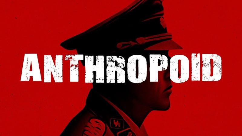 ANTHROPOID ATENTAT - немного о фильмах и много о событиях