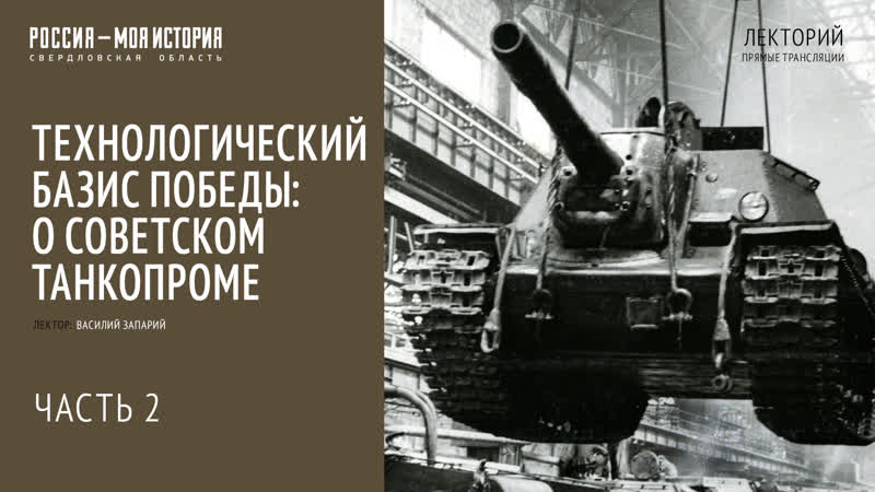 2 Лекторий Технологический базис Победы о советском танкопроме