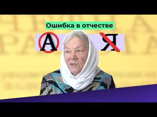Ветеран тыла из Уфы не может получить удостоверение и положенные выплаты из-за ошибки в отчестве