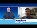 Российская агентура и прокремлевские маргиналы в Германии активизировались - Игорь Эйдман