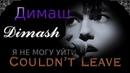 Dimash --Димаш-- Couldn't Leave-- (Я НЕ МОГУ УЙТИ)--New Song