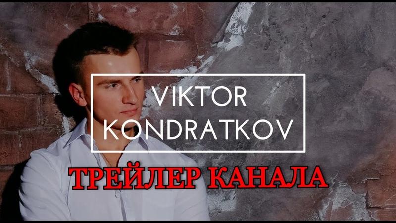 Трейлер канала | Viktor Kondratkov