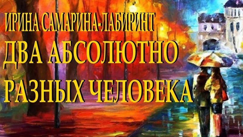 Два абсолютно разных человека Ирина Самарина Лабиринт Читает Леонид Юдин