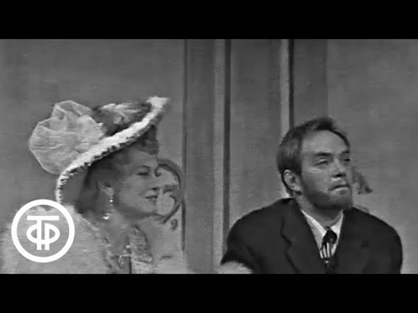 М Горький Егор Булычов и другие МХАТ 1969
