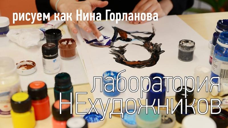 Лаборатории НЕхудожников Выпуск №2 Ню с Анной Карениной