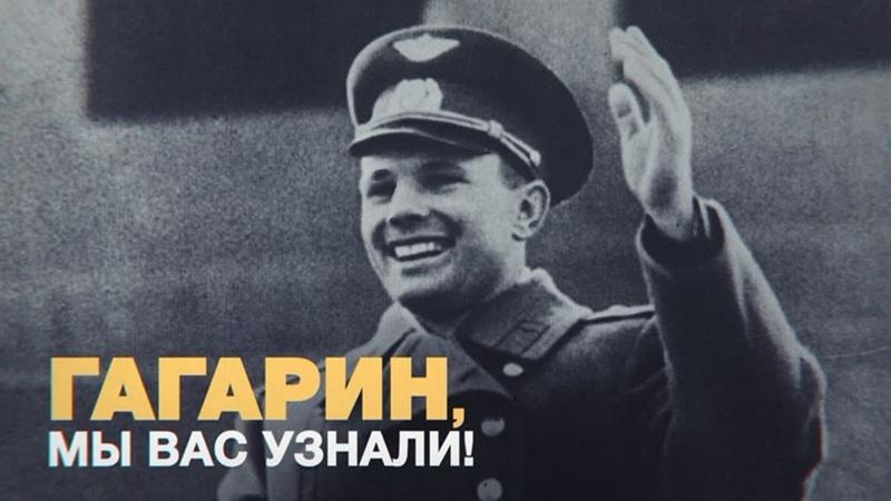 Гагарин Армстронг и мистер Путин узнают ли люди из разных стран первого в мире космонавта