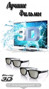 фильмы в 3d с вертикальной разверткой