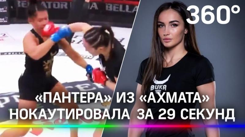 Диана Авсарагова нокаутировала соперницу за 29 секунд