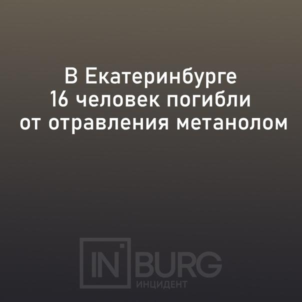 В Екатеринбурге в результате отравления спиртом с ...