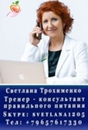 Фотоальбом Светланы Трохименко