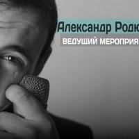 ~ВЕДУЩИЙ~АЛЕКСАНДР РОДЮКОВ~В МОСКВЕ~В ВОРОНЕЖЕ