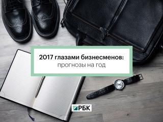Чего ждать от 2017 года: прогнозы от представителей бизнеса