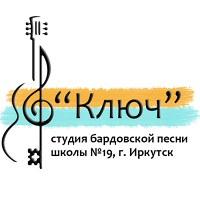 """Логотип Студия бардовской песни """"Ключ"""", г. Иркутск"""