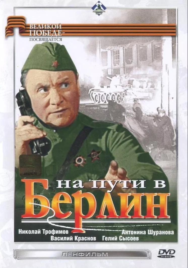 Военный фильм «На пути в Берлин» (1969)