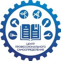 Логотип Центр профессионального самоопределения