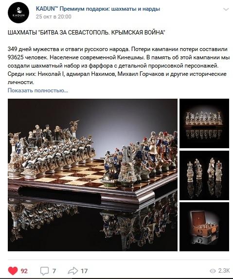 Пост-лидер о наборе фарфоровых шахмат «Битва за Севастополь. Крымская война»