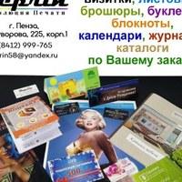 Фото Реприн Пензы ВКонтакте