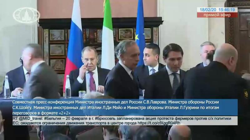 Совместная пресс-конференция С.В.Лаврова, С.К.Шойгу, мининдел Италии Л.Ди Майо и минобороны Италии Л.Гуэрини.