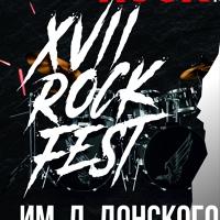 XVII фестиваль музыки им. Дмитрия Донского 8.11.