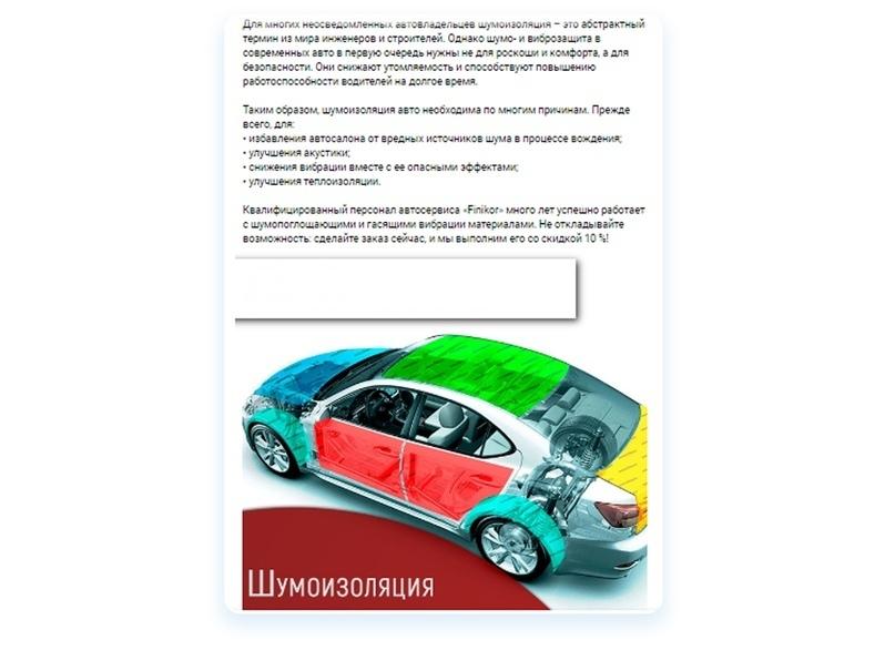 Кейс: Как продвигать автосервис ВКонтакте. Пошаговый алгоритм, изображение №13