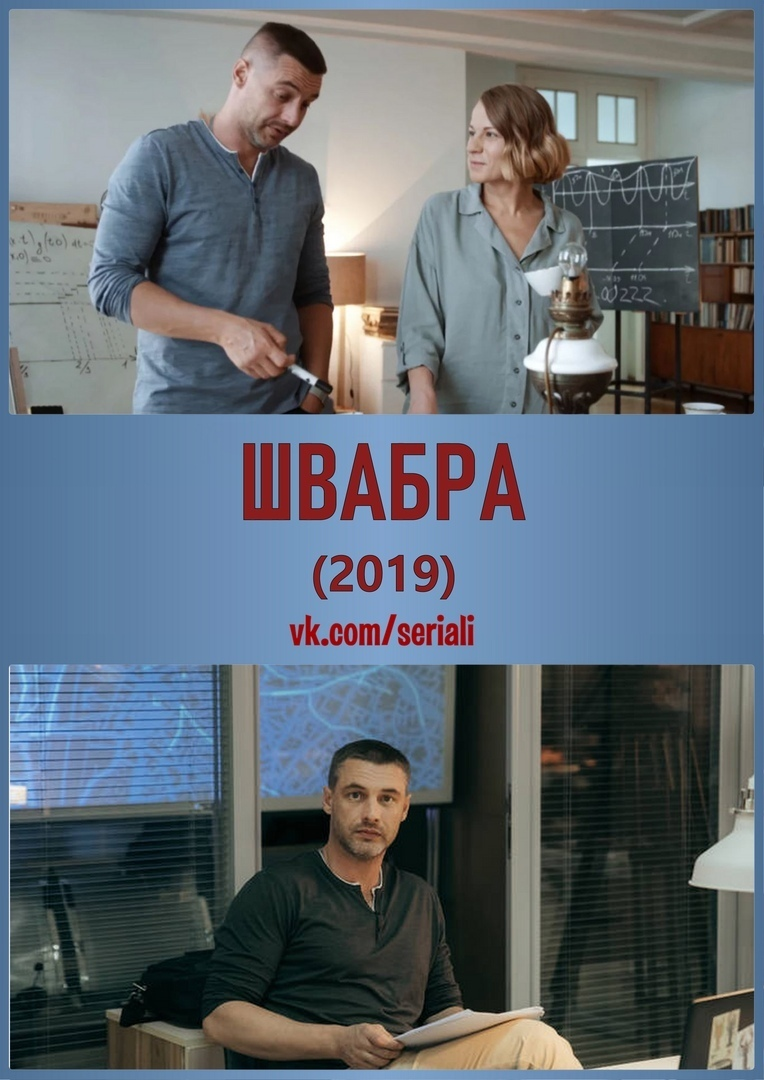 Детектив «Швaбрa» (2019) 1-6 серия из 8 HD