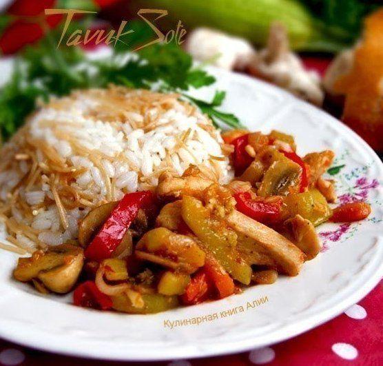 Соте с курицей и грибами (турецкая кухня)