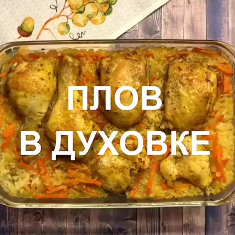 Плов с курицей в духовке