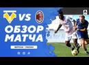 «Верона» – «Милан». Обзор матча 07.03.2021