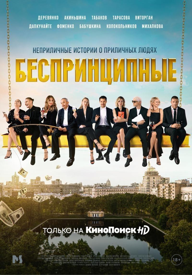 Мелодрама «Бecпpинципныe» (2020) 1-3 серия из 8 HD