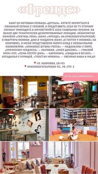 Необычные бары, кафе и рестораны в столице:...