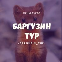 Баргузин-тур | Туры-Байкала.рф | Янжима