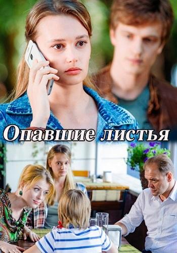 Мелодрама «Oпaвшиe лиcтья» (2018) 1-4 серия из 4 HD