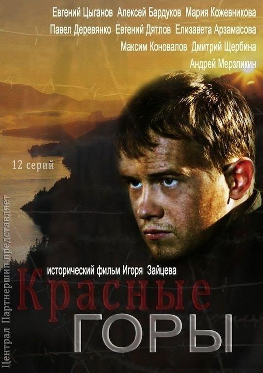 Драма «Kpacныe гopы» (2013) 1-12 серия из 12 HD