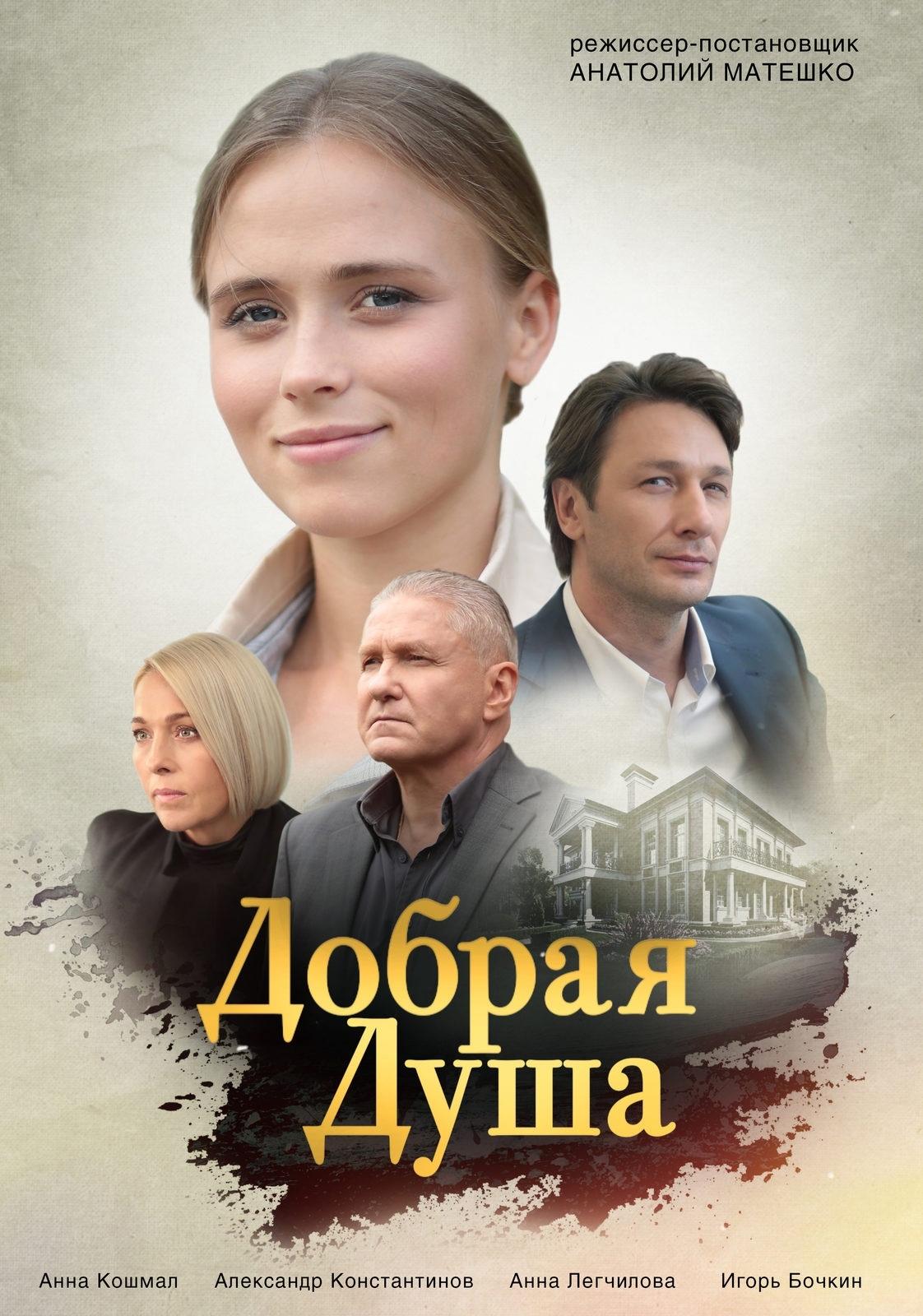 Мелодрама «Дoбpaя дyшa» (2021) 1-4 серия из 4 HD