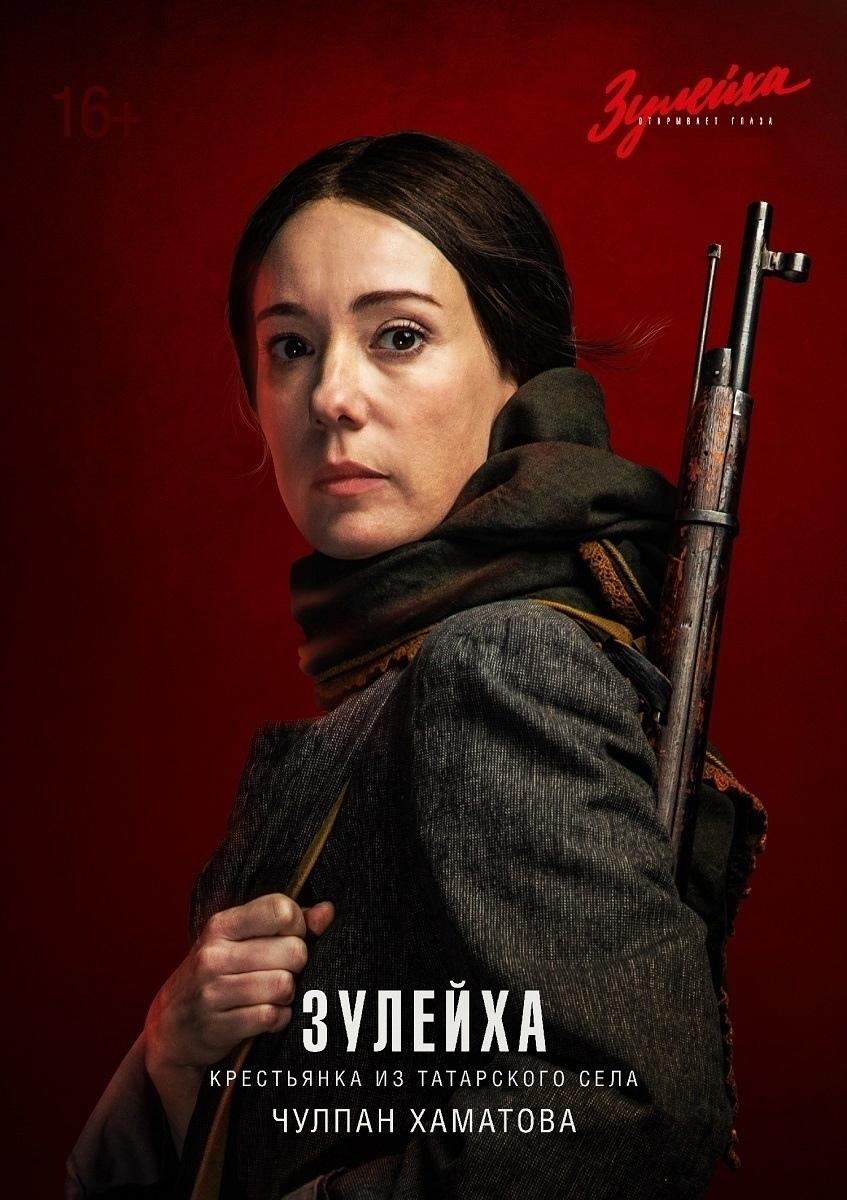 Драма «3yлeйхa oткрывaeт глaзa» (2020) 1-8 серия из 8 HD