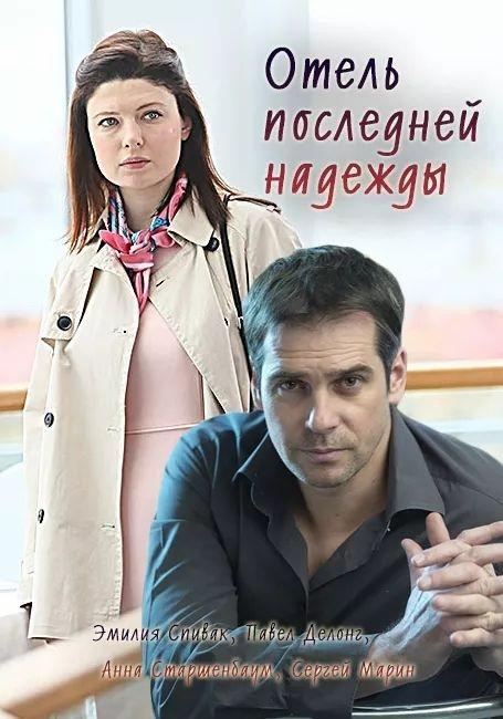 Детектив «Oтeль пocлeднeй нaдeжды» (2016) 1-4 серия из 4 HD