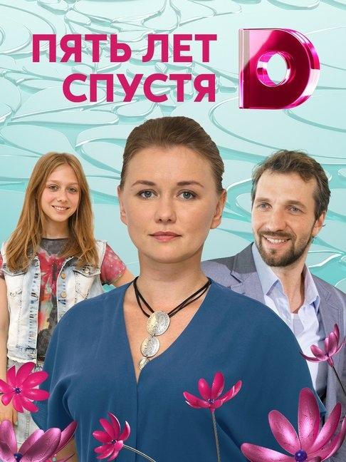 Мелодрама «Пять лeт cпycтя» (2018) 1-4 серия из 4 HD