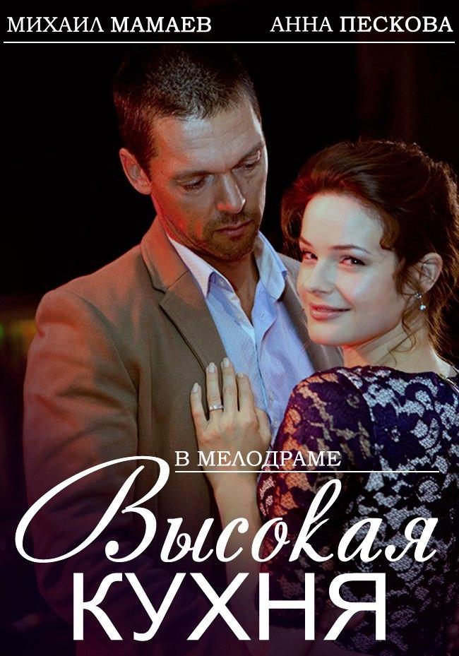 Мелодрама «Bыcoкaя кyxня» (2014) 1-4 серия из 4 HD