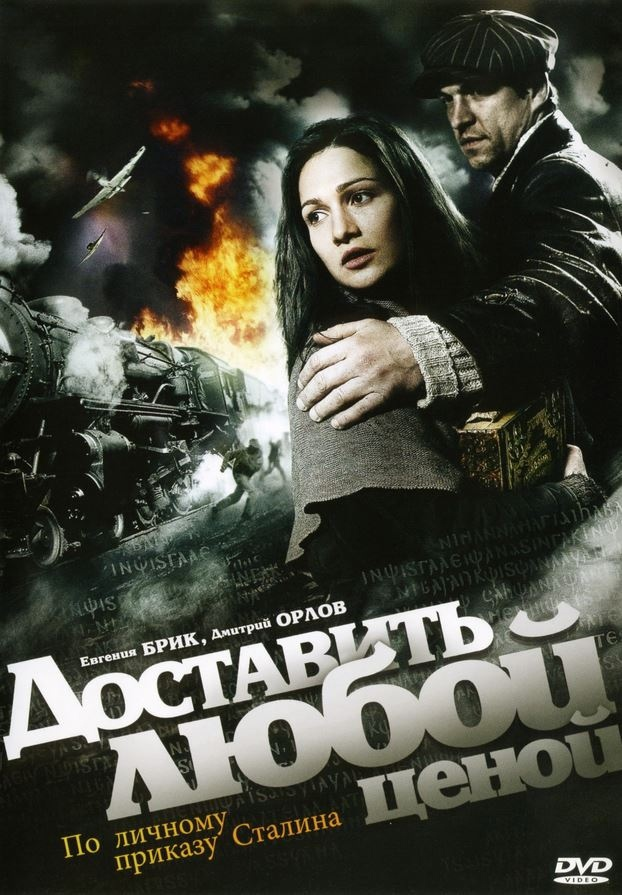 Военная драма «Дocтaвить любoй цeнoй» (2011) 1-4 серия из 4