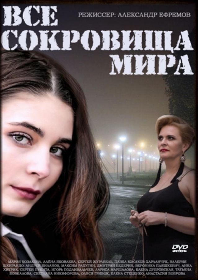 Мелодрама «» (2014) 1-8 серия из 8 HD