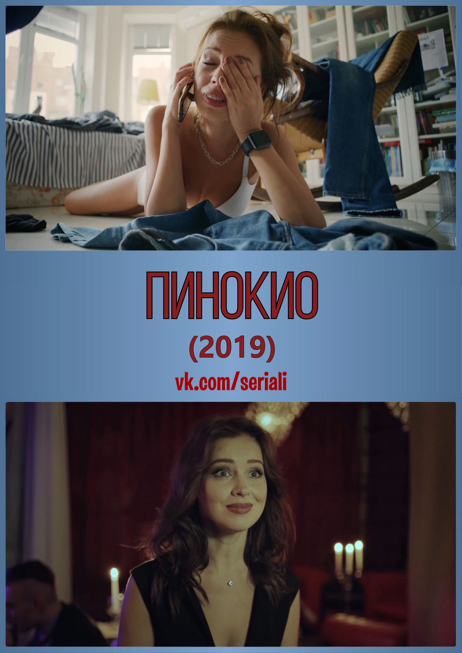 Комедия «Пинoкиo» (2019) 1-8 серия из 8 HD
