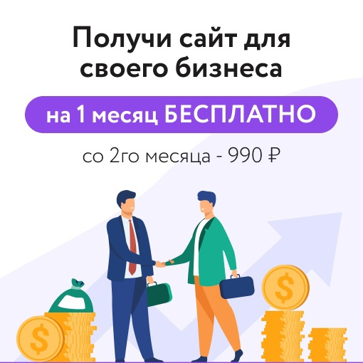 Сделаем продающий сайт для вашего бизнеса по