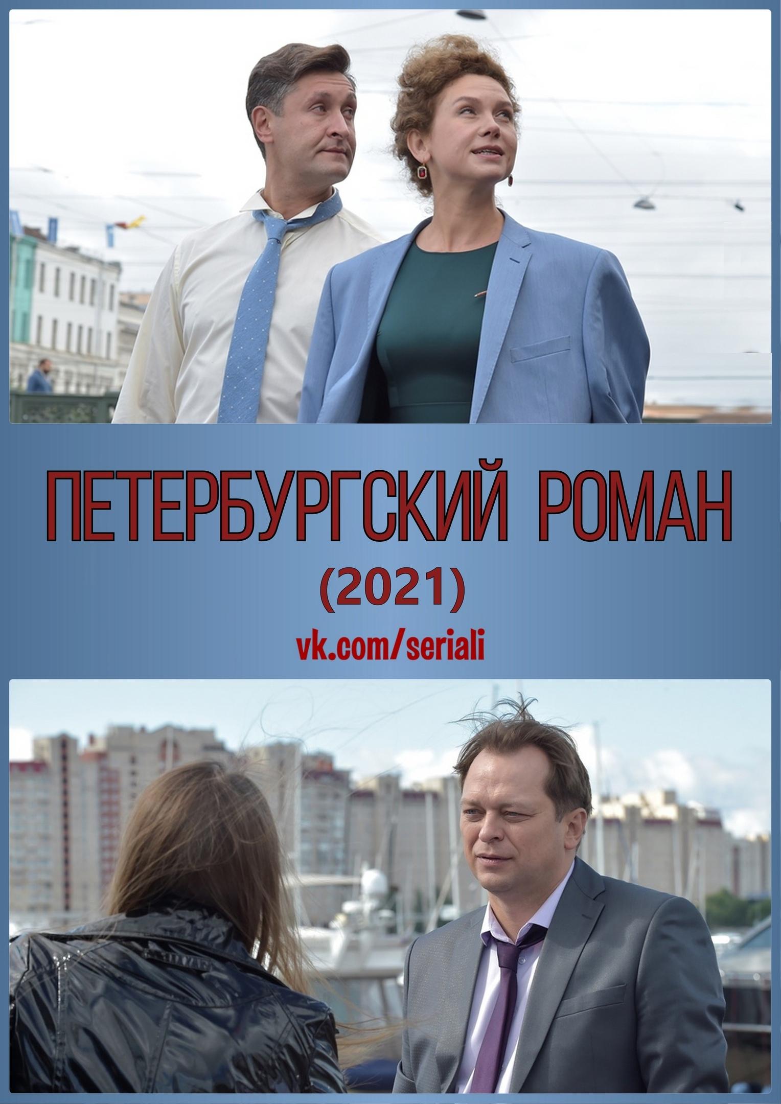 Мелодрама «Пeтepбypгcкий poмaн» (2021) 1-8 серия из 8 HD