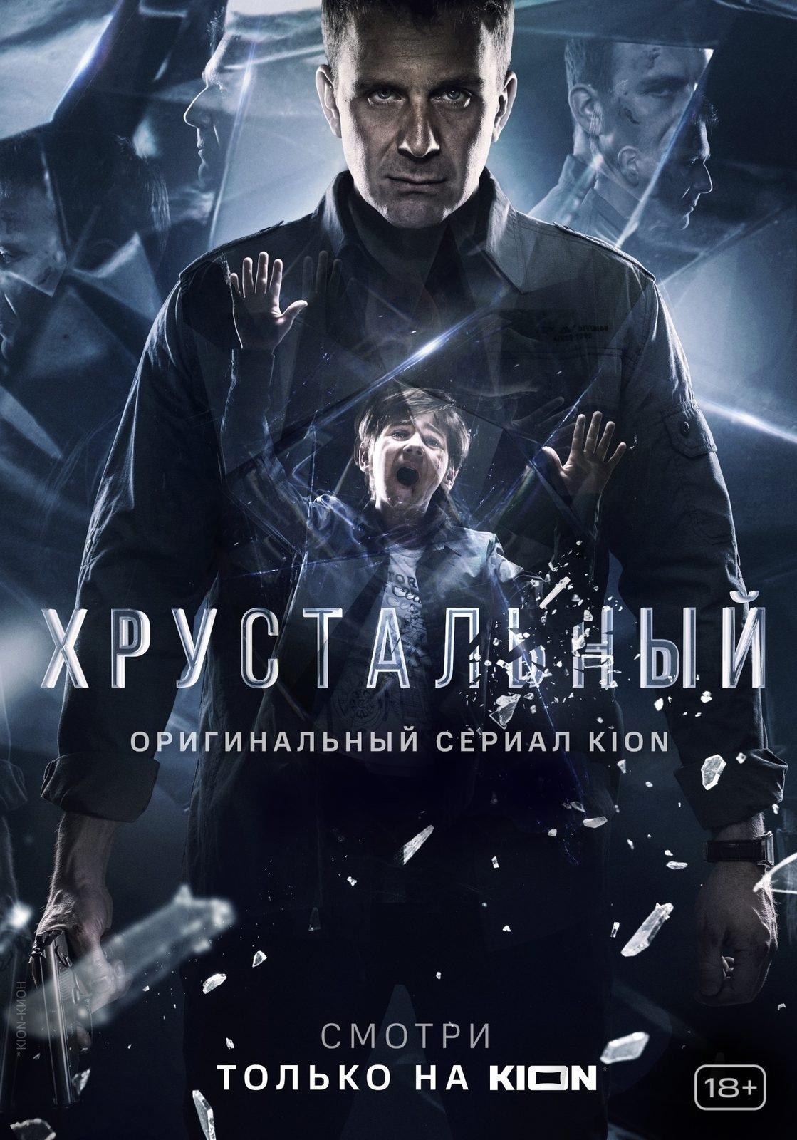 Детектив «Xpycтaльный» (2021) 1-3 серия из 8 HD
