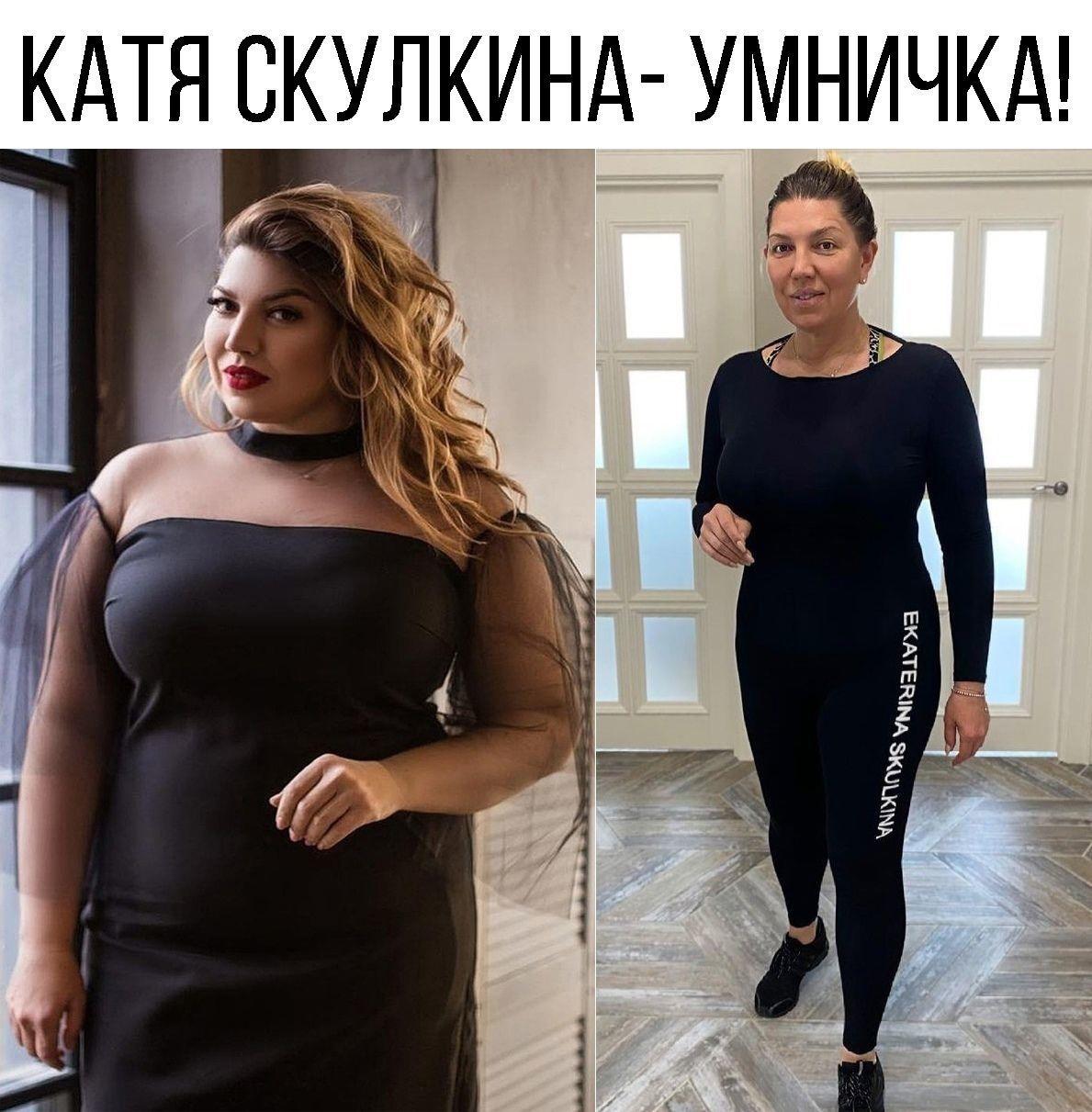 Афигенно Катерина похудела
