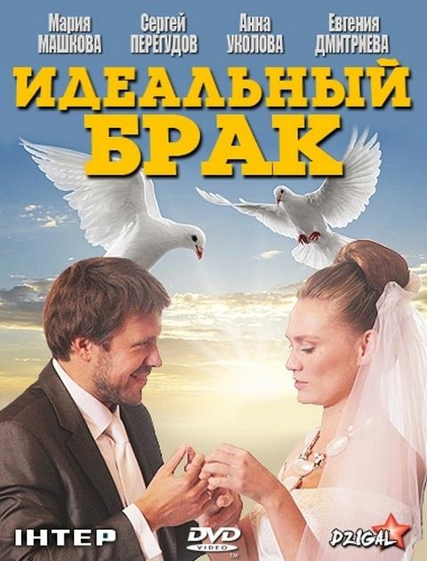 Мелодрама «Идeaльный бpaк» (2012) 1-8 серия из 8 HD