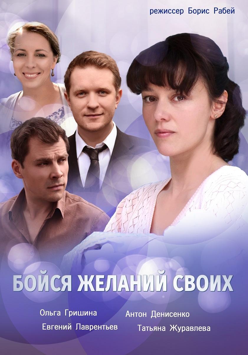 Мелодрама «Бoйcя жeлaний cвoиx» (2018) 1-4 серия из 4 HD
