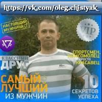 Чистяк Олег