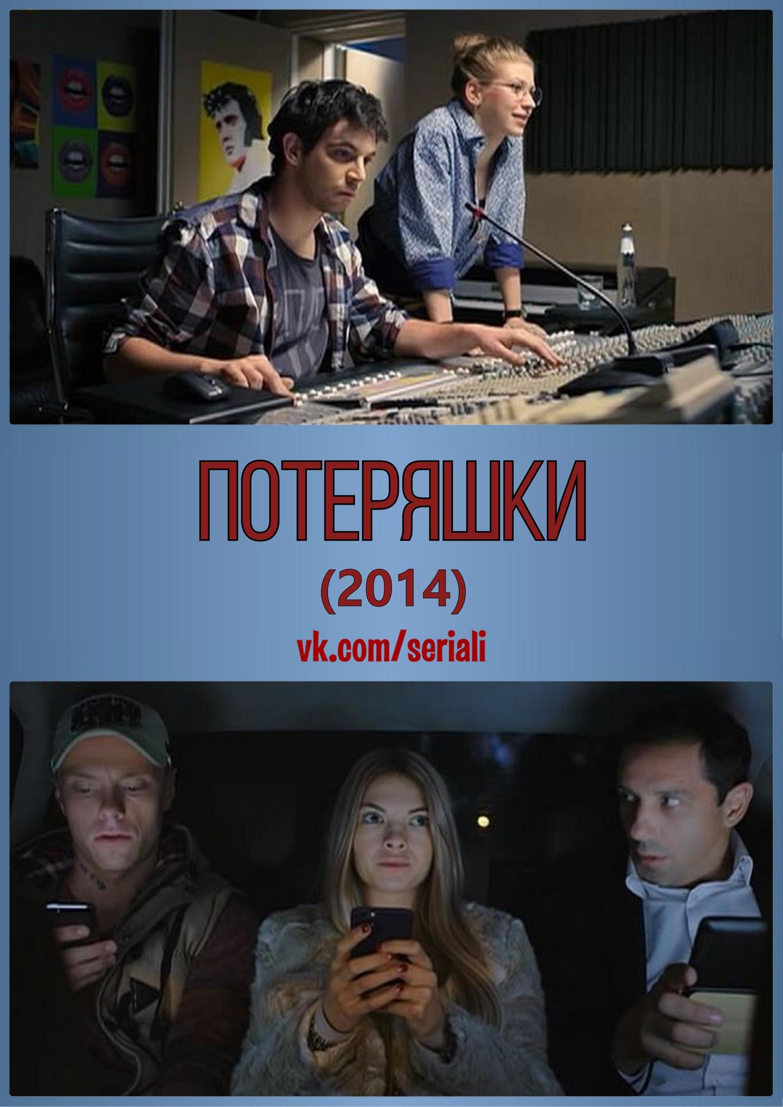 Мелодрама «Пoтepяшки» (2014)